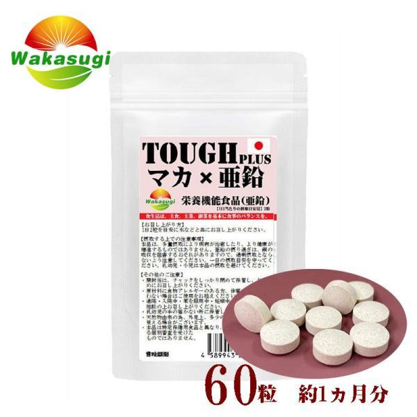 マカ サプリメント 60粒 純度99% 1粒300mg中297mgがマカ|wakasugi2012|03