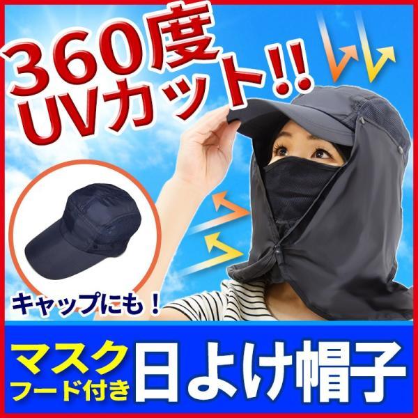 360度UVカット マスク・フード付き日よけ帽子 注目商品 メール便発送