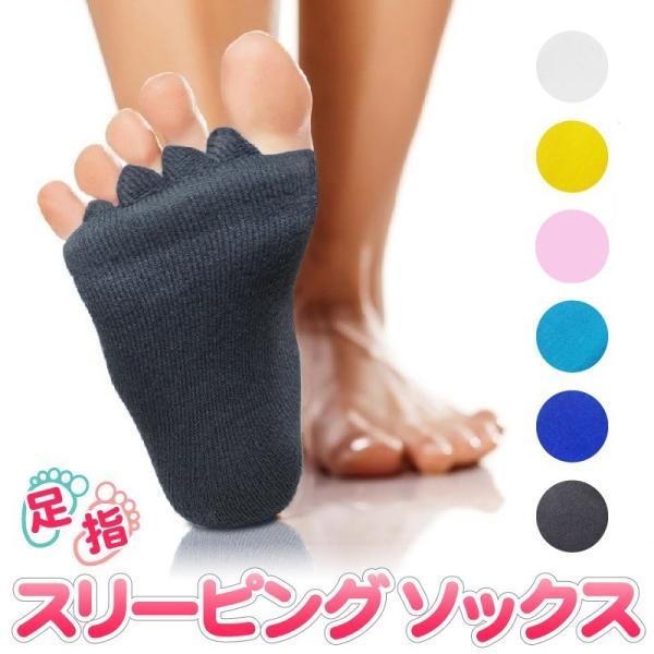 セラピーソックス 足指 スリーピングソックス 6色より選択可 ホワイト ブルー スカイブルー ピンク イエロー ブラック