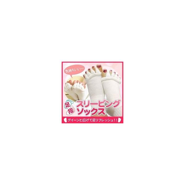 セラピーソックス 足指 スリーピングソックス 6色より選択可 ホワイト ブルー スカイブルー ピンク イエロー ブラック |wakasugi2012|21