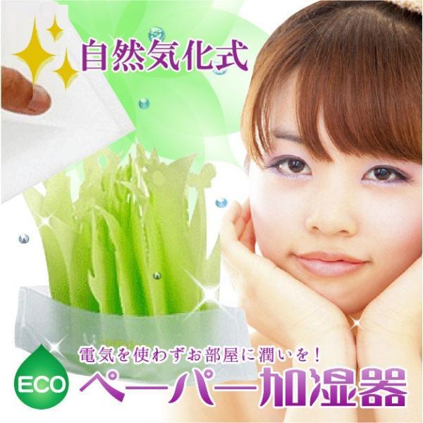 加湿器 ペーパー加湿器 まるで観葉植物 電気不要 気化式加湿器 自然気化式・エコロジー加湿器