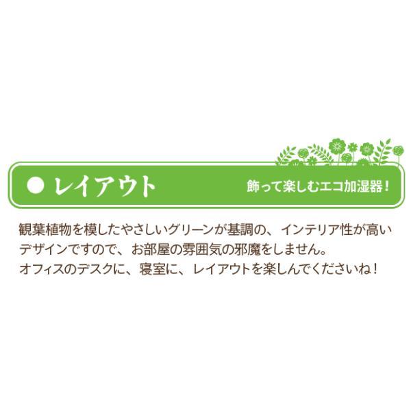 ペーパー加湿器 エコガーデン まるで観葉植物 電気不要 気化式加湿器 |wakasugi2012|13