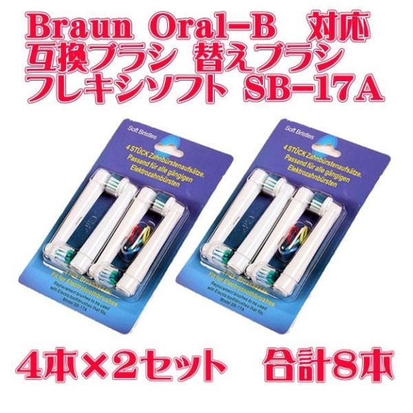 Braun Oral-B 対応互換 ブラウン替えブラシ フレキシソフト SB-17A 8本