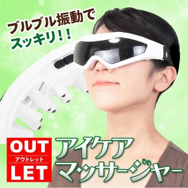 眼のマッサージ器 アイケア ぶるぶる振動アイマッサージャー 訳あり