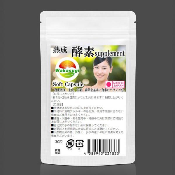 酵素 サプリメント 熟成 生酵素サプリ 生野草酵素 ソフトカプセル 30粒 メール便発送|wakasugi2012|02
