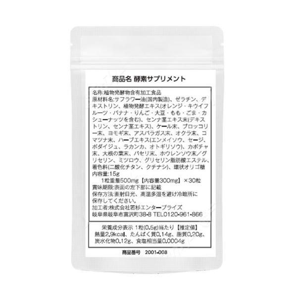 酵素 サプリメント 熟成 生酵素サプリ 生野草酵素 ソフトカプセル 30粒 メール便発送|wakasugi2012|13