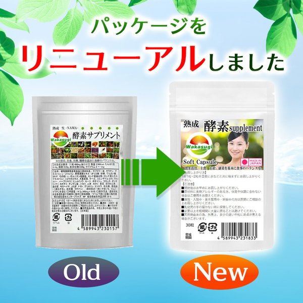 熟成 生酵素サプリ 生野草酵素 ソフトカプセル 30粒 メール便発送|wakasugi2012|03