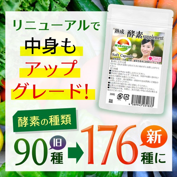 酵素 サプリメント 熟成 生酵素サプリ 生野草酵素 ソフトカプセル 30粒 メール便発送|wakasugi2012|04