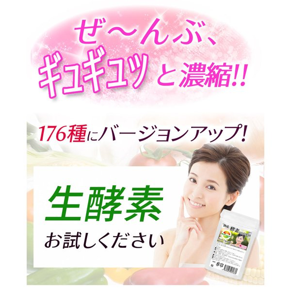 熟成 生酵素サプリ 生野草酵素 ソフトカプセル 30粒 メール便発送|wakasugi2012|09