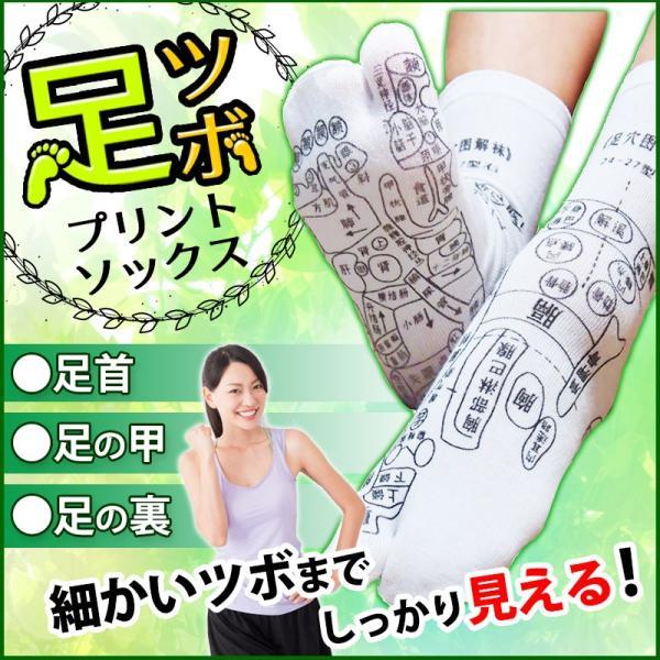 足つぼ靴下  足裏につぼをプリントしたユニークな靴下 22〜26cm|wakasugi2012