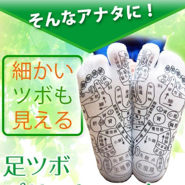 足つぼ靴下  足裏につぼをプリントしたユニークな靴下 22〜26cm|wakasugi2012|11