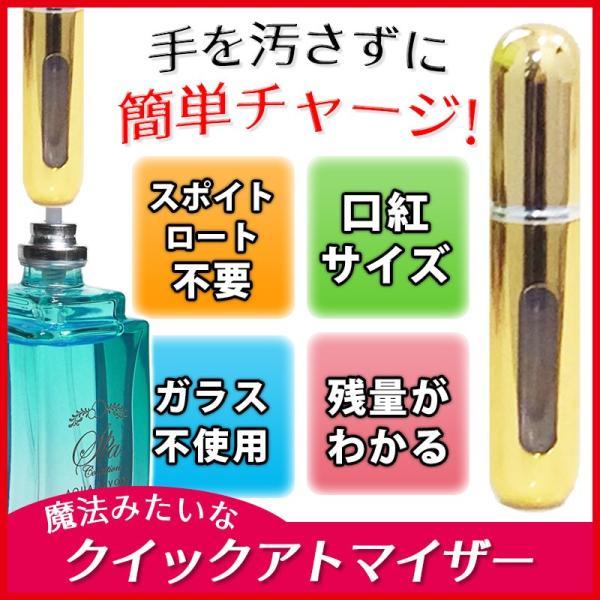 アトマイザー 5ml 香水10秒チャージ ワンタッチ補充 クイックアトマイザー シャイニーゴールド 香水入れ ポンプ式 90日間保証書 スプレーボトル進呈
