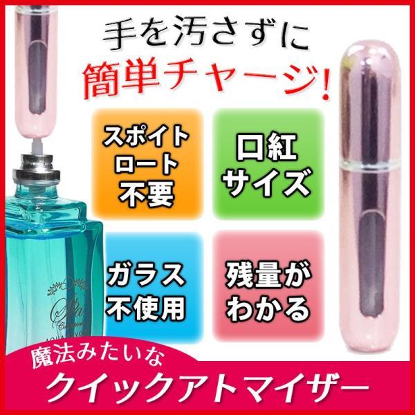 アトマイザー 5ml 香水10秒チャージ ワンタッチ補充 クイックアトマイザー シャイニーピンク 香水入れ ポンプ式 90日間保証書 スプレーボトルブレゼント