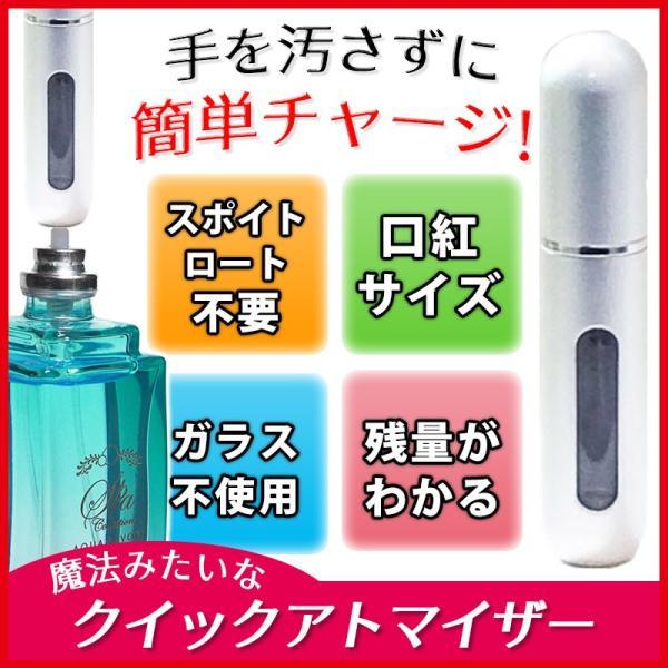 アトマイザー 5ml 香水10秒チャージ ワンタッチ補充 クイックアトマイザー シルバー 香水入れ ポンプ式 90日間保証書 スプレーボトルブレゼント