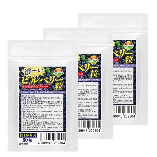 ビルベリー&ルテイン 60粒 3袋セット 合計180粒 コエンザイムQ10配合  メール便発送|wakasugi2012