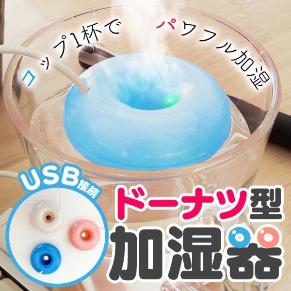ミニ超音波加湿器 ブルー usb ミニ ポータブル 水に浮かべる加湿器