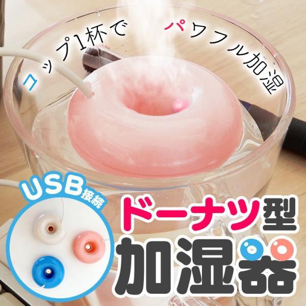 加湿器 ドーナツ加湿器 ピンク  usb ミニ ポータブル 水に浮かべる加湿器