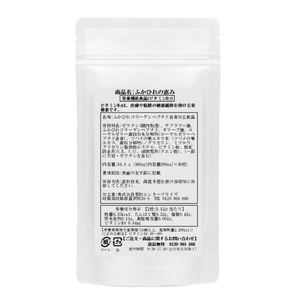 ふかひれコラーゲン&燕の巣エキス ソフトカプセル 30粒 |wakasugi2012|04