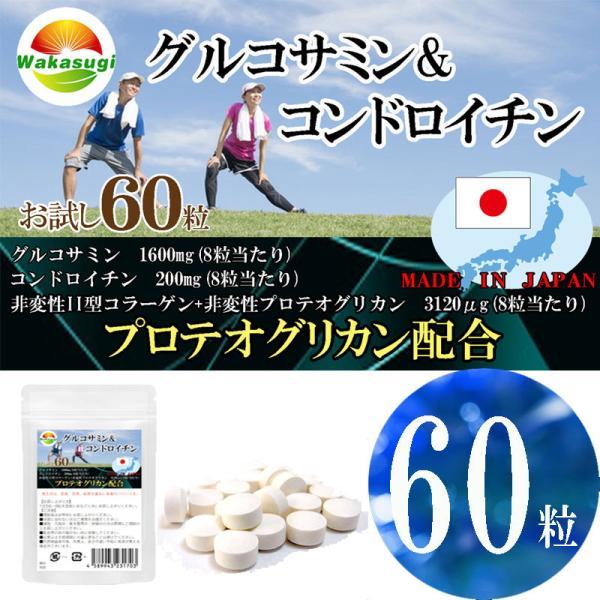 グルコサミン&コンドロイチン 90粒  メール便発送|wakasugi2012