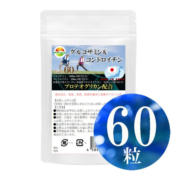 グルコサミン&コンドロイチン 90粒  メール便発送|wakasugi2012|05