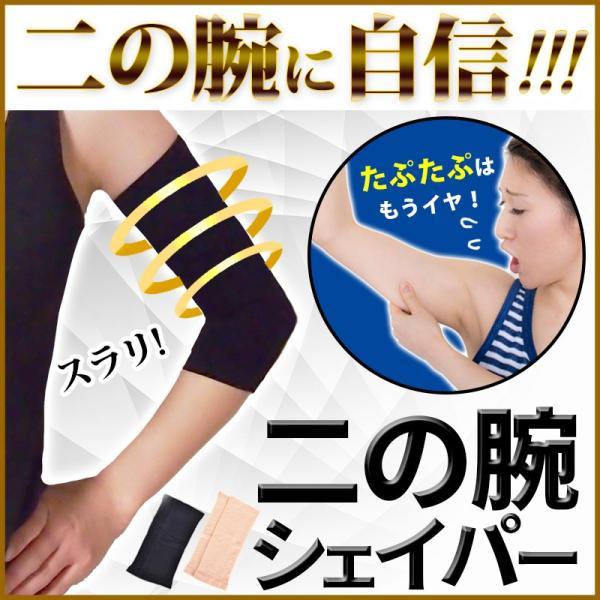 二の腕シェイパー 美腕 腕サポーター |wakasugi2012