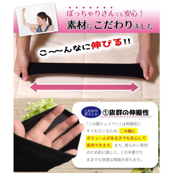 二の腕シェイパー 美腕 腕サポーター |wakasugi2012|11