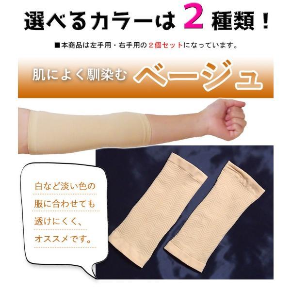 二の腕シェイパー 美腕 腕サポーター |wakasugi2012|13