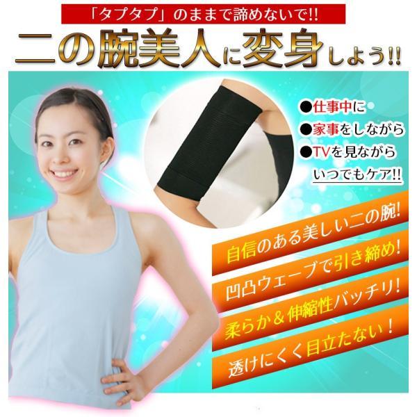 二の腕シェイパー 美腕 腕サポーター |wakasugi2012|15