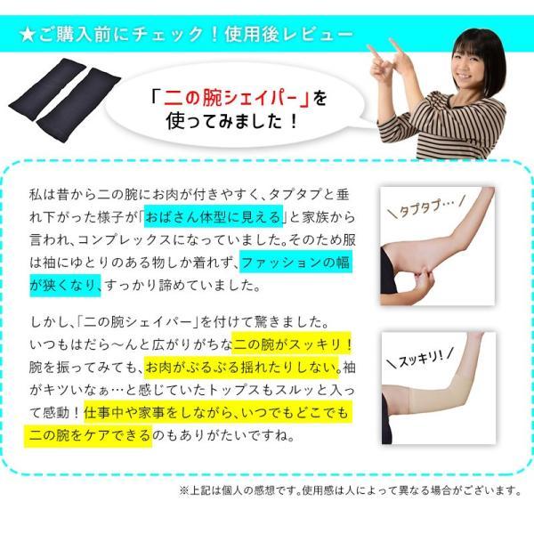 二の腕シェイパー 美腕 腕サポーター |wakasugi2012|16