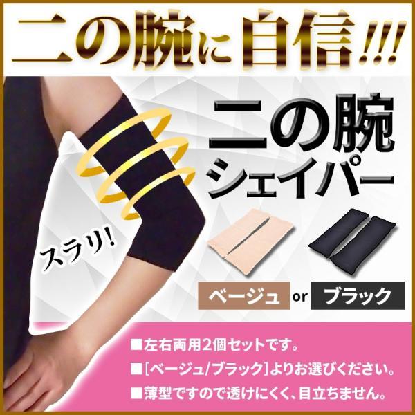 二の腕シェイパー 美腕 腕サポーター |wakasugi2012|17