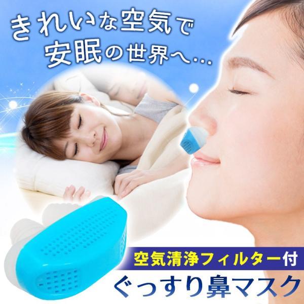 ぐっすり鼻マスク いびき防止 鼻呼吸空気清浄器