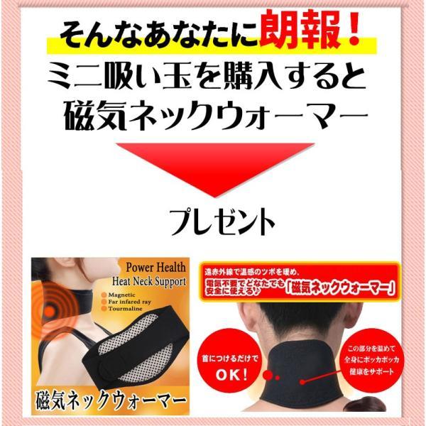 カッピング ミニ吸い玉 12個セット おまけ 磁気ネックウォーマー|wakasugi2012|02