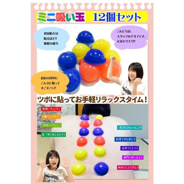カッピング ミニ吸い玉 12個セット おまけ 磁気ネックウォーマー|wakasugi2012|04
