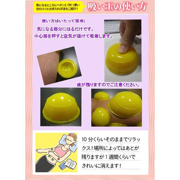 カッピング ミニ吸い玉 12個セット おまけ 磁気ネックウォーマー|wakasugi2012|06
