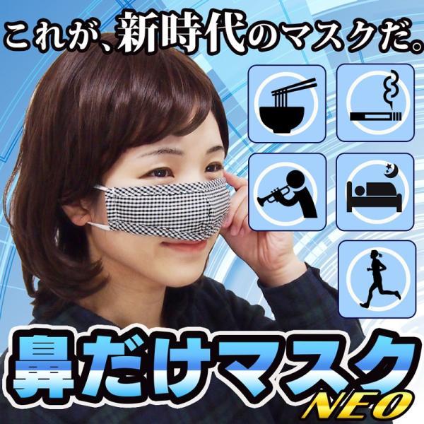 鼻だけマスク 鼻マスク ノーズウォーマー 花粉対策 鼻だけにマスクをすることを躊躇しないで!