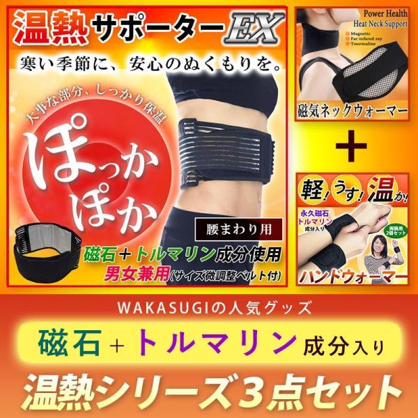 温熱サポーターEX 磁気ネックウォーマー 磁気ハンドウォーマー WAKASUGIの温熱シリーズ3点セット