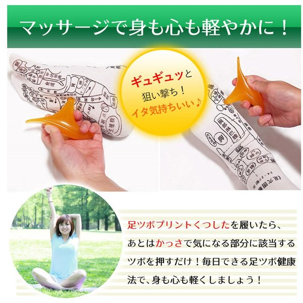 足ツボ靴下 オカリナ型カッサ付き 足つぼおしソックス  反射区靴下|wakasugi2012|15