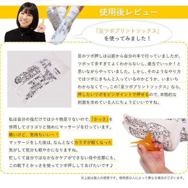 足ツボ靴下 オカリナ型カッサ付き 足つぼおしソックス  反射区靴下|wakasugi2012|17