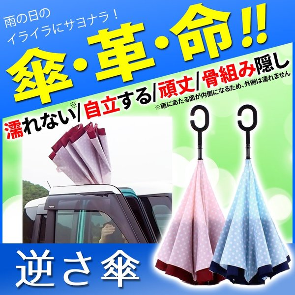 逆さ傘 濡れない傘 濡らさない傘 UVカット 逆さまの傘 男女兼用 傘 おしゃれ 美しいデザイン 超撥水加工|wakasugi2012
