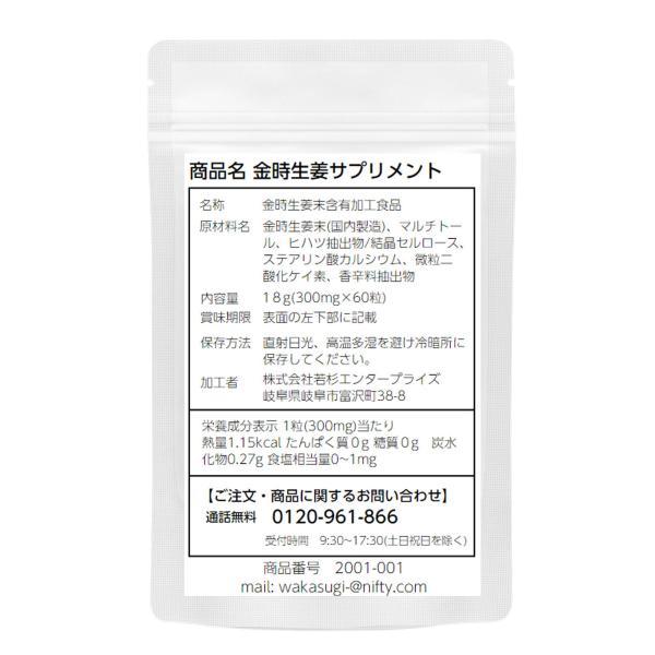 金時 ショウガ サプリメント 60粒  メール便発送|wakasugi2012|03