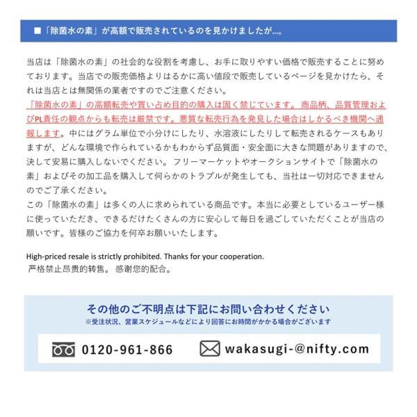 次亜塩素酸水生成パウダー 除菌水の素 80g 詳細説明書付 加湿器 除菌剤 加湿器にいれて空間除菌 おまけミニ超音波加湿器|wakasugi2012|13