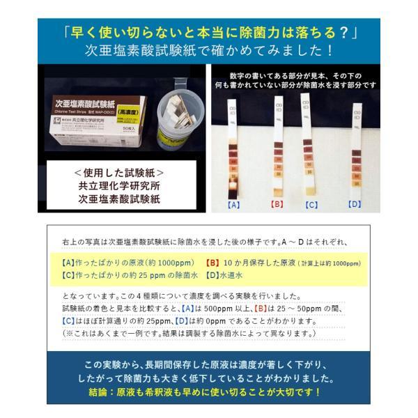 次亜塩素酸水生成パウダー 除菌水の素 80g 詳細説明書付 加湿器 除菌剤 加湿器にいれて空間除菌 おまけミニ超音波加湿器|wakasugi2012|15