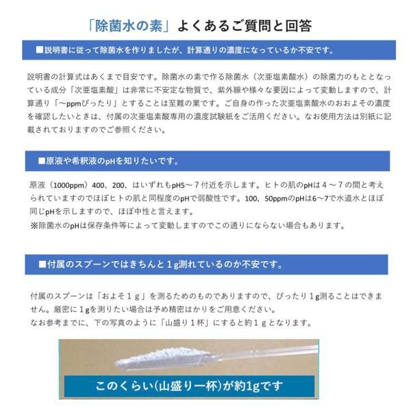 次亜塩素酸水生成パウダー 除菌水の素 80g 詳細説明書付 加湿器 除菌剤 加湿器にいれて空間除菌 おまけミニ超音波加湿器|wakasugi2012|09