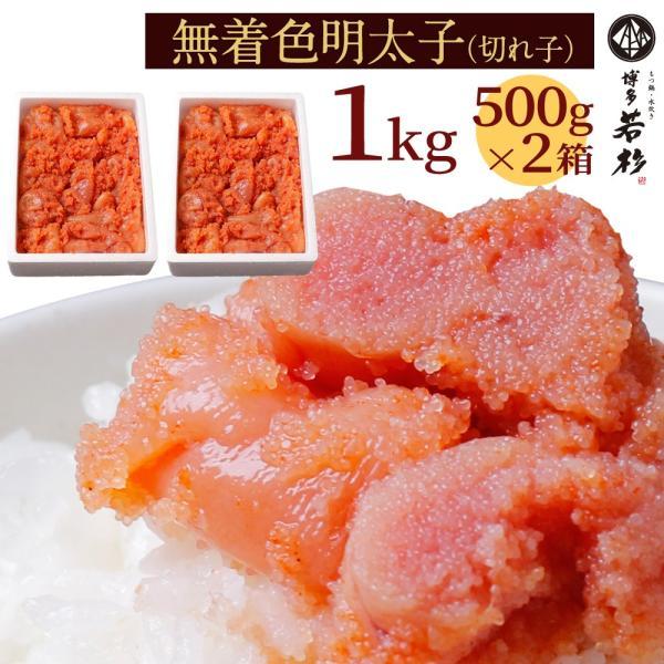 明太子 辛子明太子 切れ子 1kg (500g×2) からし明太子 切子 訳あり 格安 わけあり 福岡 博多 もつ鍋 水炊き 若杉 ポイント消化 お取り寄せ wakasugi
