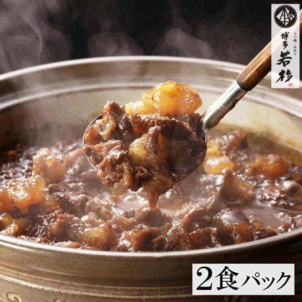 博多 牛すじ煮込み (2食パック) 博多屋台 グルメ もつ鍋 水炊き 博多若杉 (御年賀 ポイント消化 肉 お取り寄せ)|wakasugi