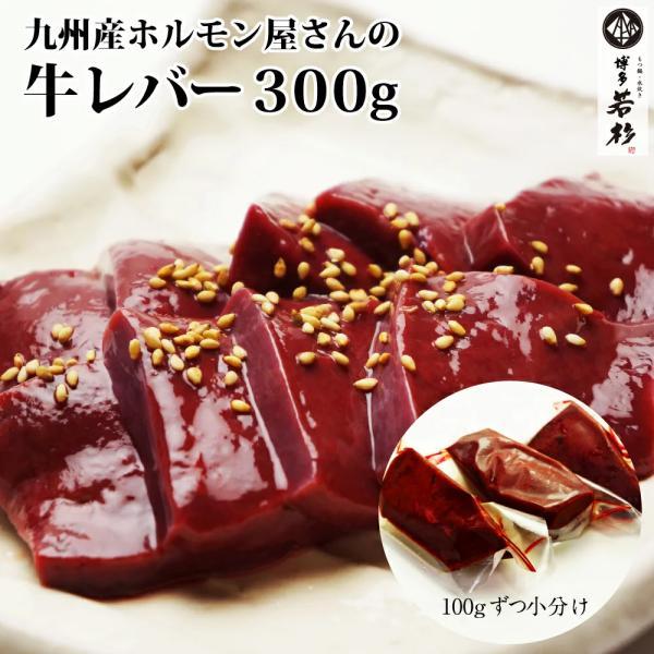 レバー ホルモン屋さんの牛レバー 加熱用 300g (100g×3個) 牛レバー 九州産 国産 生レバー 牛ホルモン お取り寄せ wakasugi