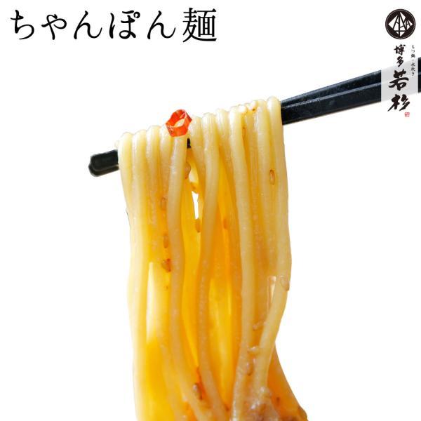ちゃんぽん麺 (150g×1玉) 若杉 もつ鍋 追加具 麺 チャンポン麺 モツ鍋 冷凍 ちゃんぽんめん チャンポンめん|wakasugi