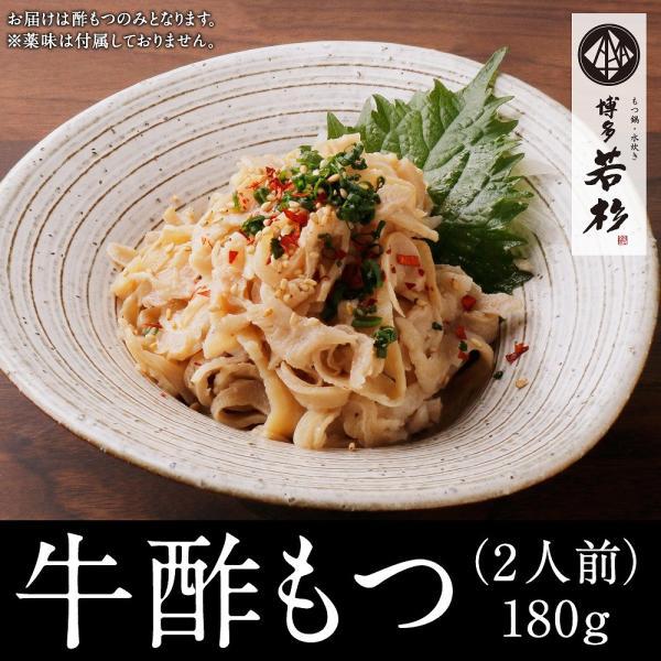 博多名物 牛酢もつ (2人前 180g) 博多グルメ 福岡 おつまみ 博多若杉 (御歳暮 ポイント消化 肉 お取り寄せ)|wakasugi