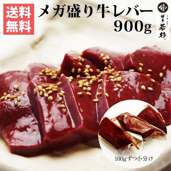 レバー メガ盛り ホルモン屋さんの 牛レバー 加熱用 900g (100g 9個) 牛 ホルモン (ポイント消化 肉 お取り寄せ) キャッシュレス 還元|wakasugi