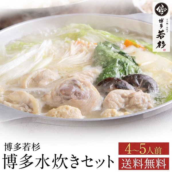 水炊きセット (4〜5人前) 水炊き みず炊き 水たき セット 博多 グルメ 鍋セット 博多若杉 送料無料 (ポイント消化 肉 お取り寄せ) キャッシュレス 還元|wakasugi